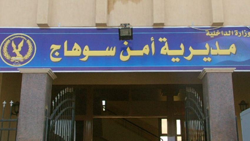 حبس 9 موظفين بمديرية أمن سوهاج 45 يومًا