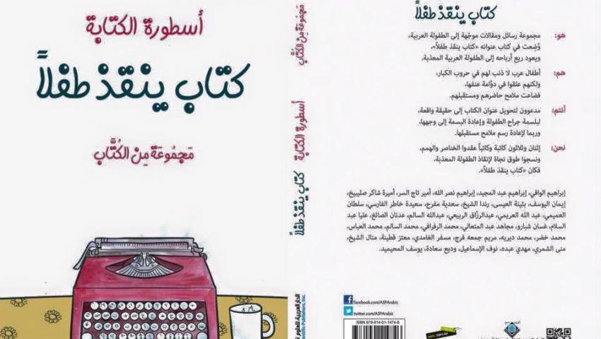 32 مؤلف ينقذون أطفال العرب بالكتابة