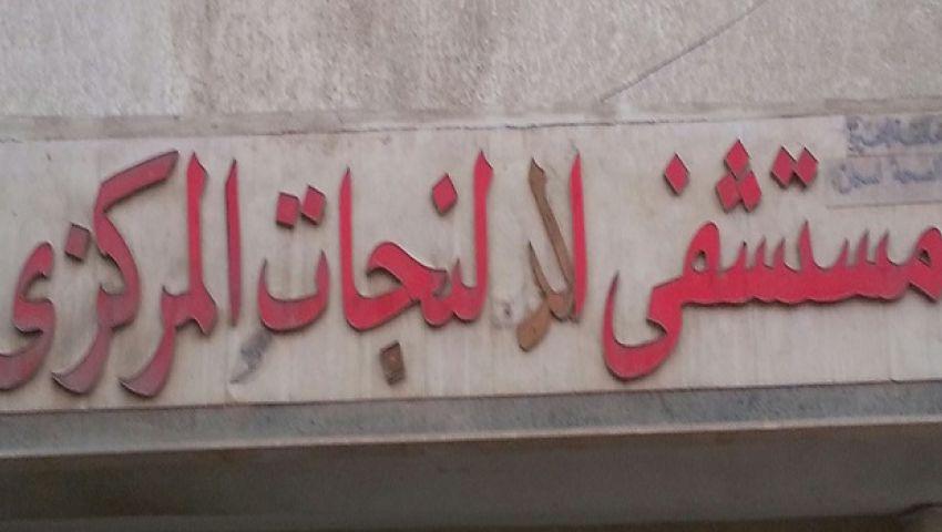 بالصور.. الفساد للركب بمستشفى الدلنجات المركزي