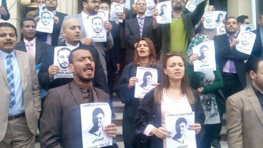 بالصور.. وقفة احتجاجية للمحامين ضد مقتل كريم حمدي