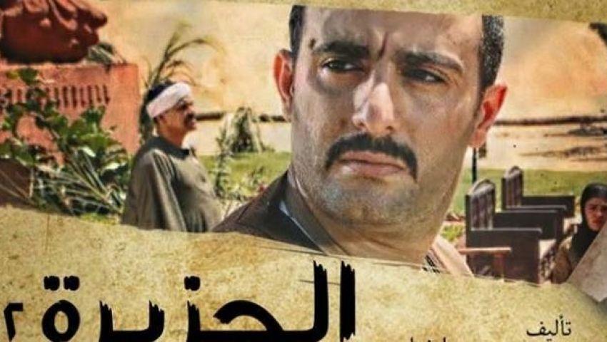 أحمد السقا يتصدر بوستر الجزيرة 2