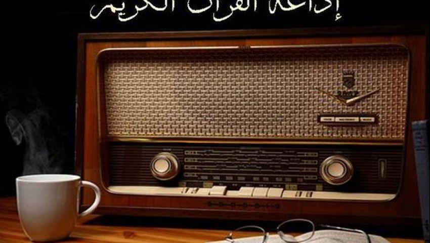لهذه الأسباب.. إلغاء 20 برنامجًا من إذاعة القرآن الكريم