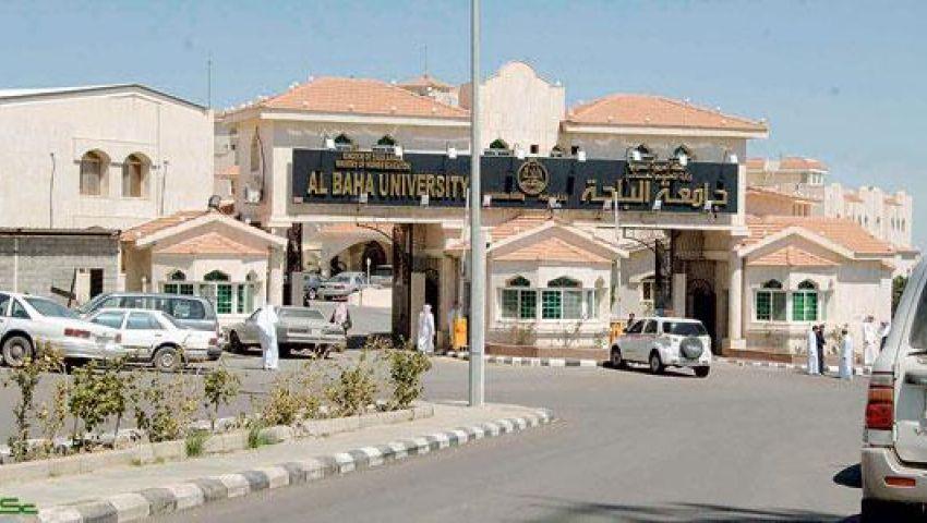 جامعة الباحة تعيد تشكيل المجلس الاستشاري لمكافحة المخدرات