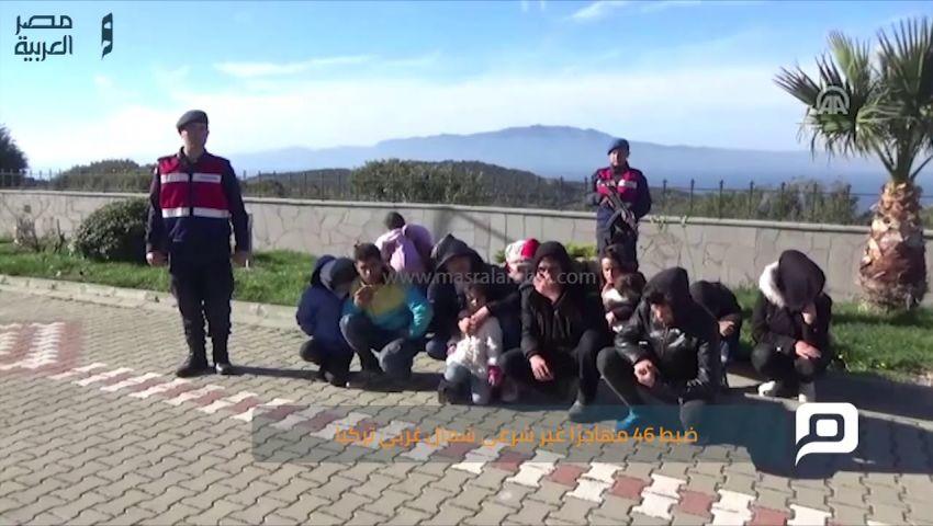 بالفيديو| ضبط 46 مهاجرًا غير شرعيغربي تركيا