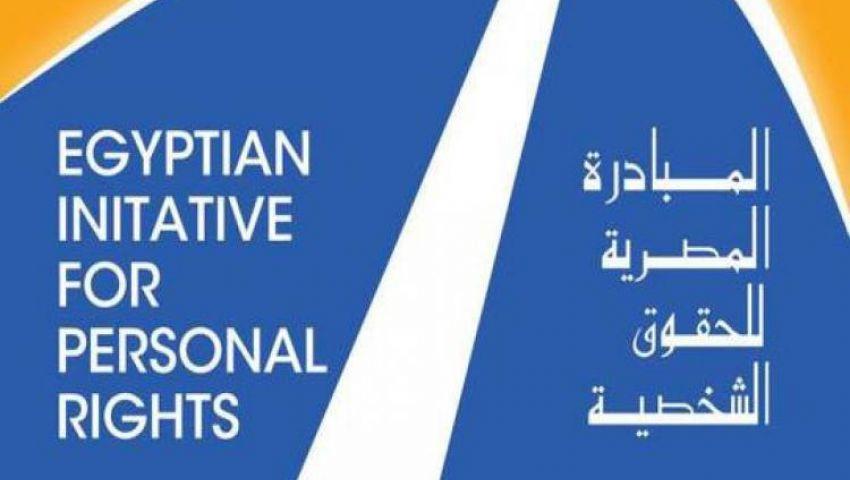 أزمة «المبادرة المصرية».. من الحبس إلى إخلاء السبيل (القصة الكاملة)