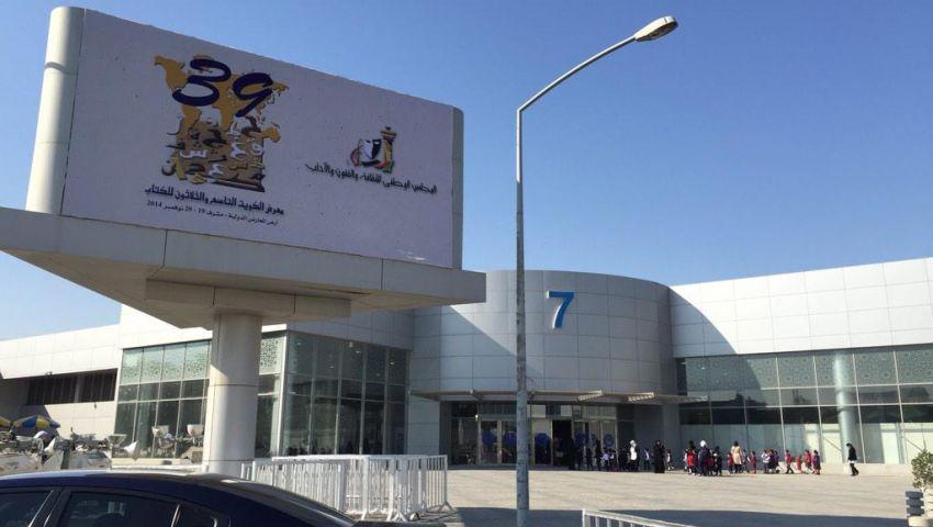 مكتبة الإسكندرية تفلت من سيف المنع بمعرض الكويت للكتاب