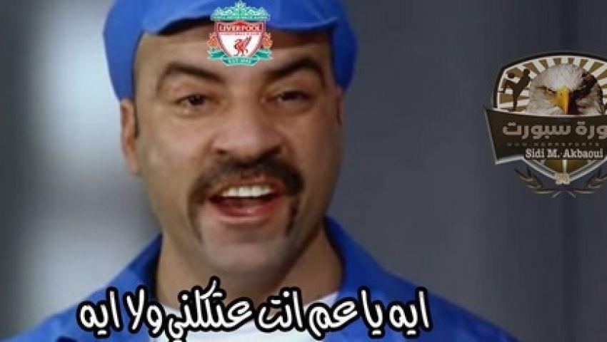 فيس بوك يسخر من ثلاثية الريال في ليفربول بـ 45 كوميك مصر العربية