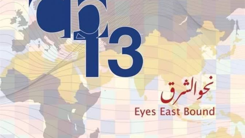 بمشاركة 50 دولة..  بينالي القاهرة الدولي بعد 8 سنوات من التوقف