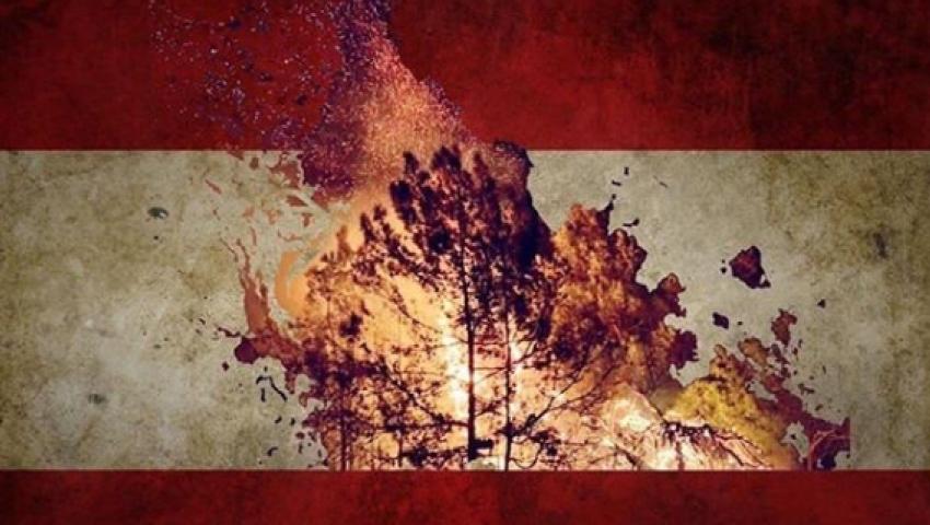 فنانون عن حرائق  لبنان: الطبيعة غضبانة وقلوبنا تحترق