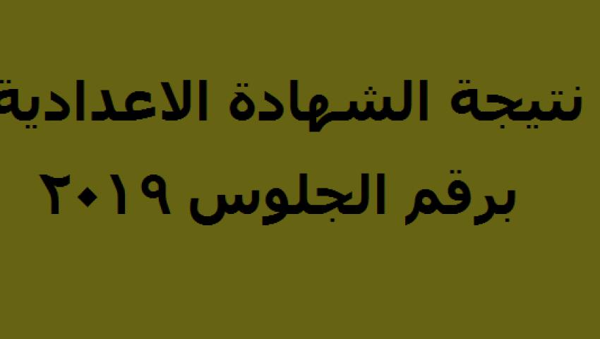 برقم الجلوس.. تعرف على نتيجة الشهادة الإعدادية بالقاهرة