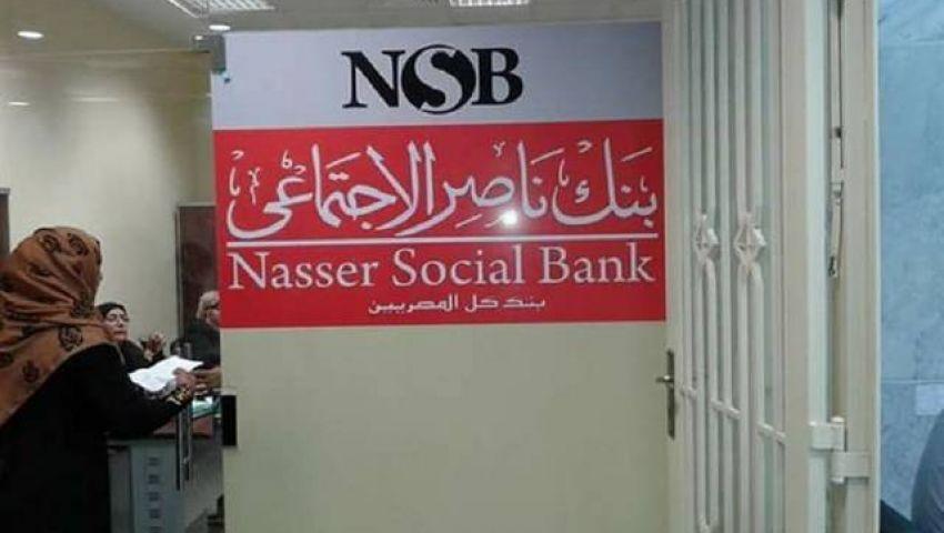 تفاصيل إلغاء بنك ناصر الاجتماعي القائمة السوداء لمديني النفقة