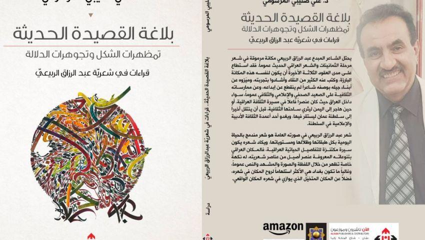 «بلاغة القصيدة».. قراءات في شعرية عبدالرزاق الربيعي
