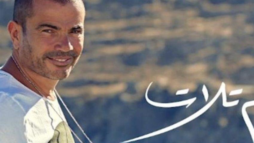 بين الإعجاب والسخرية.. هكذا تفاعل جمهور عمرو دياب مع أغنية «يوم تلات»