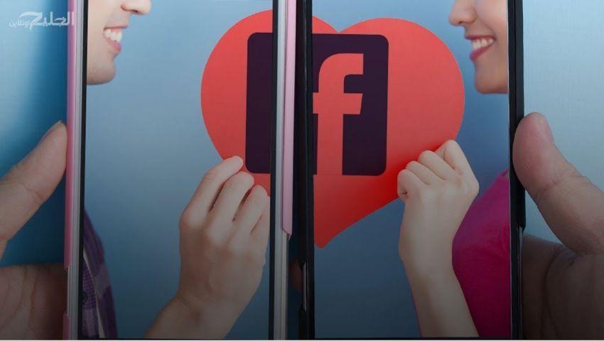 رسميًا.. إطلاق خدمة المواعدة الإلكترونية من فيسبوك في 32 دولة