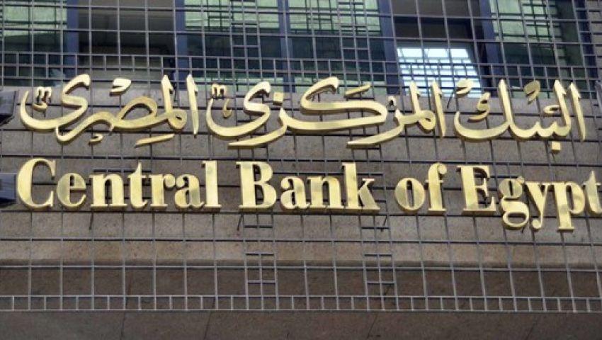 ارتفاع احتياطي مصر الأجنبي إلى 44.9 مليار دولار نهاية يوليو
