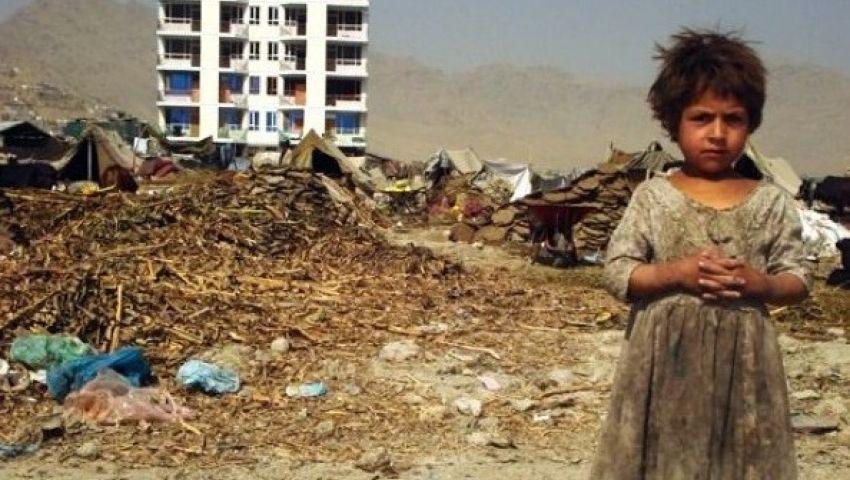 إحصائيات صادمة تفضح بؤس الأفغان