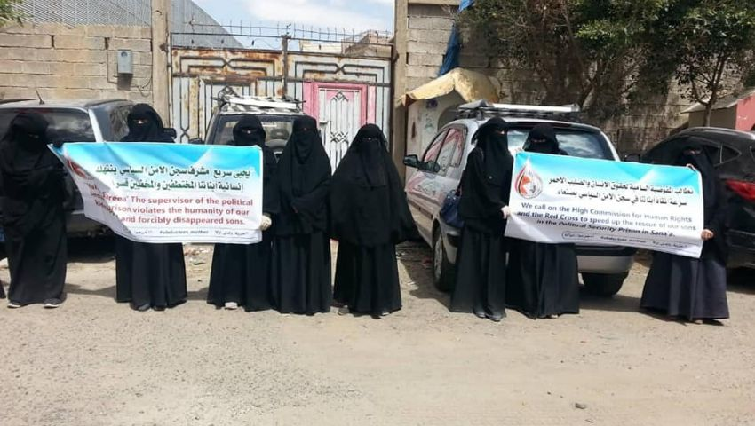 شهادات أقارب المعتقلين بسجن الأمن السياسي بصنعاء.. تحرش جنسي واغتصاب (صور)