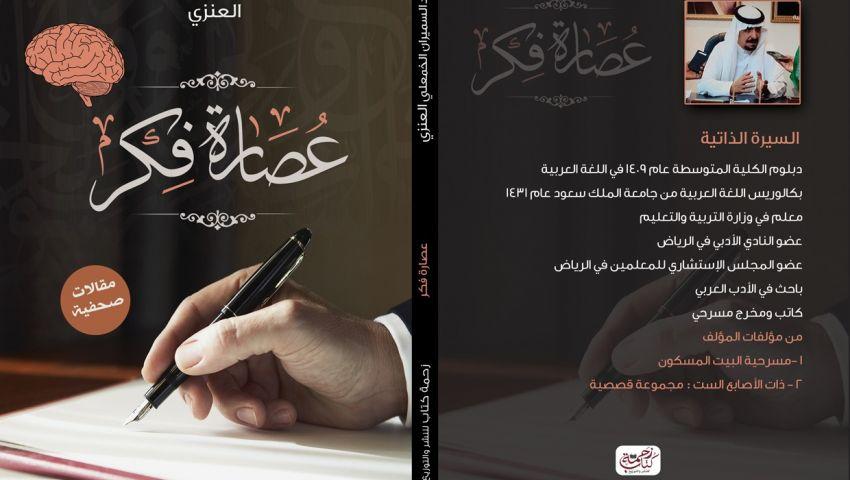 «عصارة فكر».. مقالات محمد العنزي جديد دار زحمة كتاب