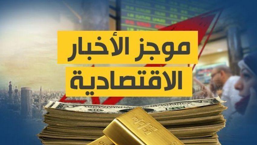 الواحدة ظهرًا  آخر أخبار الاقتصاد المصري اليوم الأحد 26-3-2017