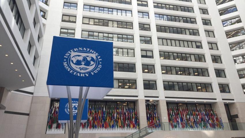 صندوق النقد يخفض توقعاته لنمو الاقتصاد العالمي.. وهذا موقف مصر