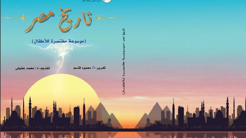 الجزء الأول يرى النور.. «تاريخ مصر» موسوعة مختصرة للأطفال