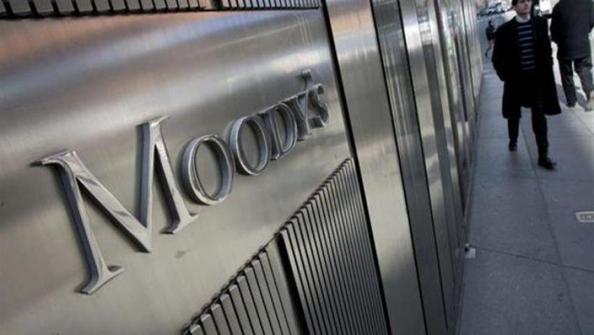 «موديز» تبقي على نظرة إيجابية للقطاع المصرفي المصري