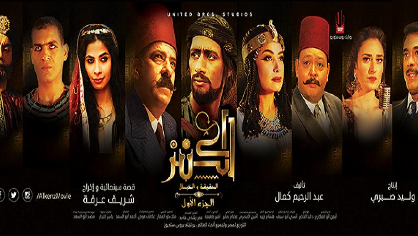 «الكنز 2» ضائع في شباك التذاكر.. هذا ما حققه محمد رمضان وسعد