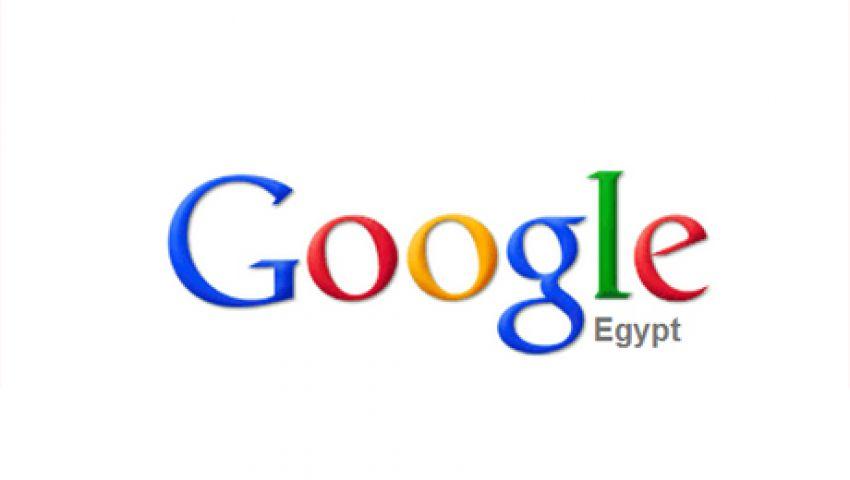 موقع أمريكي: التعاون المتزايد بين جوجل ومصر يثير الجدل