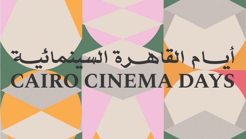 كل ما تريد معرفته عن النسخة الثاثة  من «أيام القاهرة السينمائي»