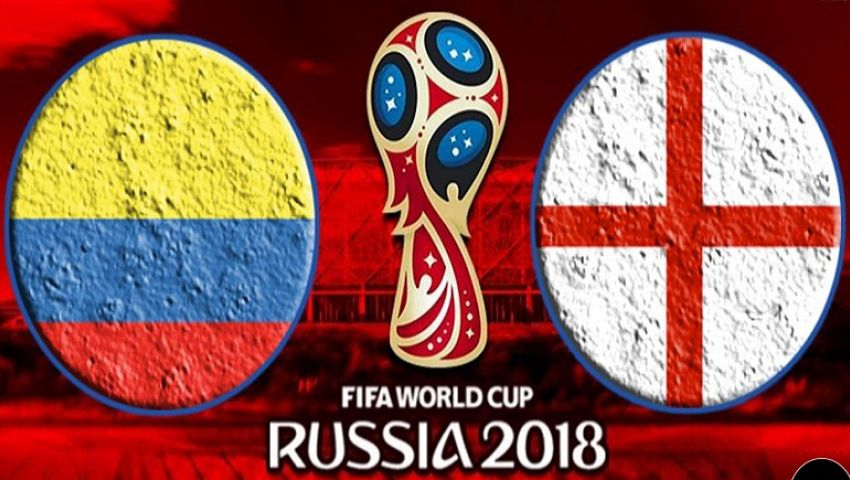 مونديال روسيا.. إنجلترا تخشى مصير الكبار وكولومبيا تحلم بإنجاز 2014