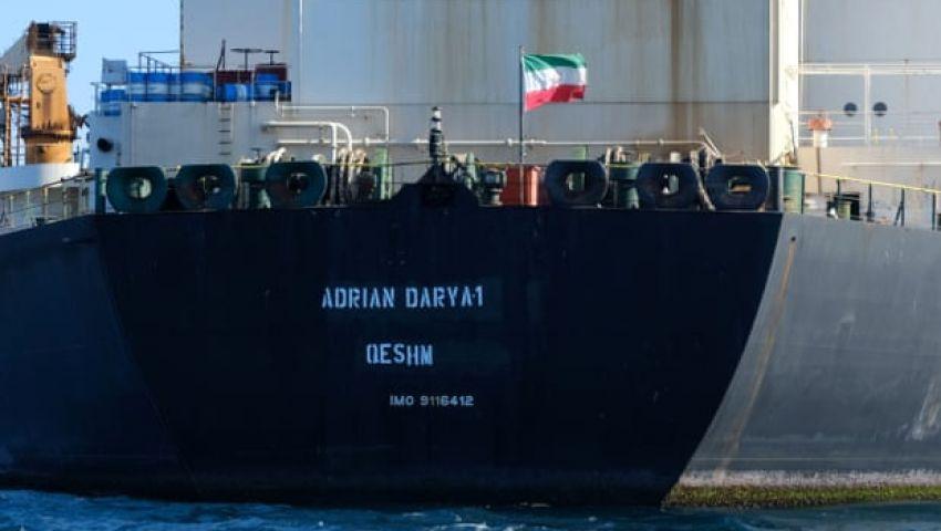 الجارديان: «أدريان داريا».. ناقلة نفط إيرانية تصبح كابوسًا للإدارة الأمريكية