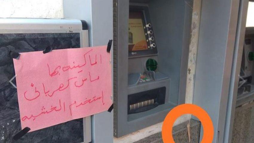 يحدث في مصر.. ماكينة ATM تعمل بـ «خشبة» بسبب ماس كهربائي