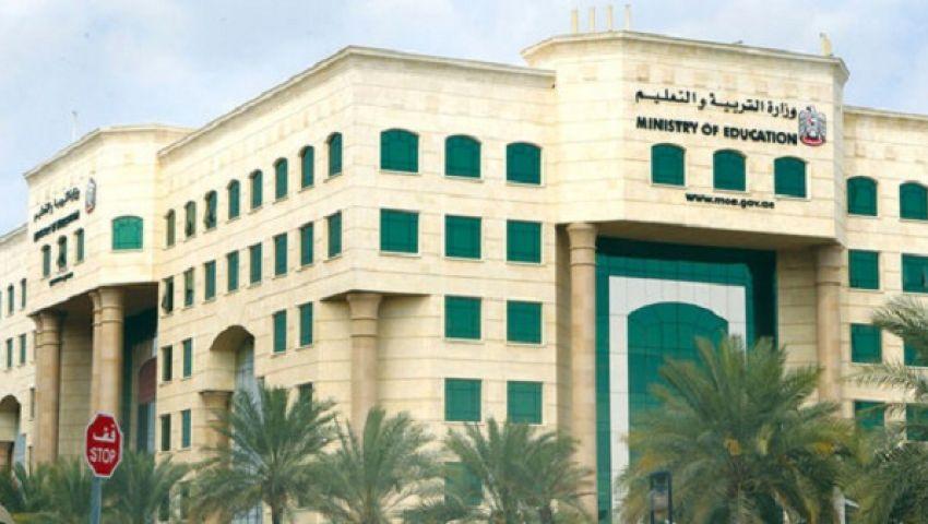 بـ«7 شروط صارمة».. الإمارات تبحث استئناف الدراسة في العام الجديد
