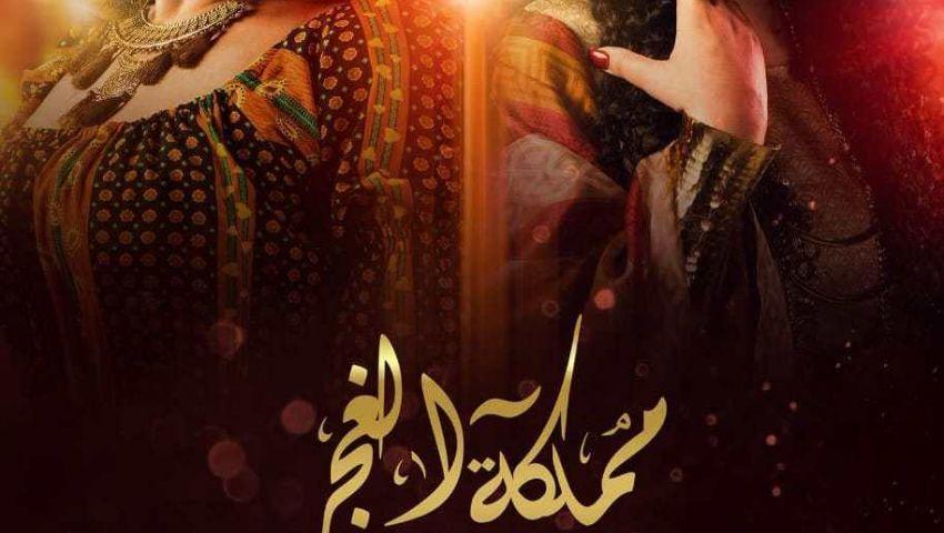 """رسميًا.. 7 قنوات مصرية وعربية تعرض """"مملكة الغجر"""" في رمضان"""