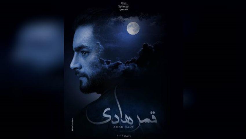 هاني سلامة «قمر هادي» في رمضان 2019.. تعرف على التفاصيل