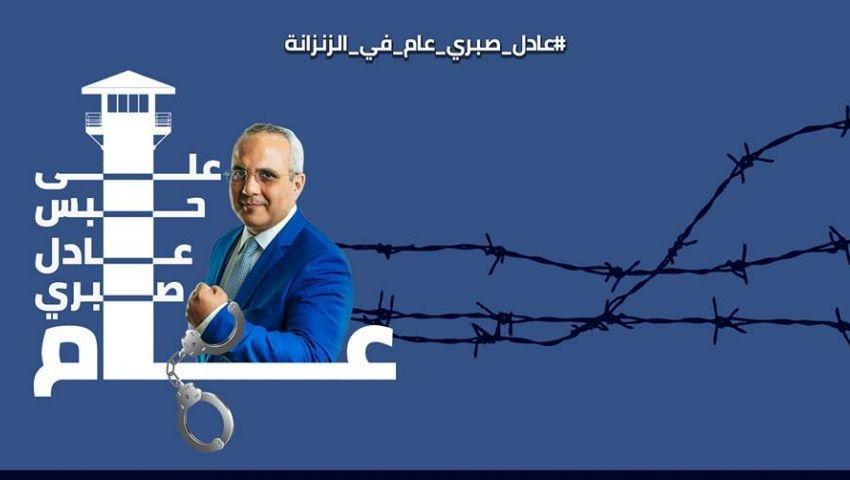 أسرة «عادل صبري» تصدر بيانًا لتوضيح ما أثير حول اتهامه «جنائيًا».. وتؤكد: محبوس في قضية نشر