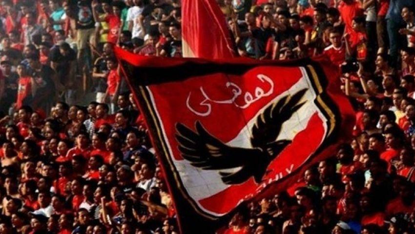 ردًا على تركي آل الشيخ.. عشاق الأحمر يرفعون شعار «جهور الأهلي لا يخضع للمال»