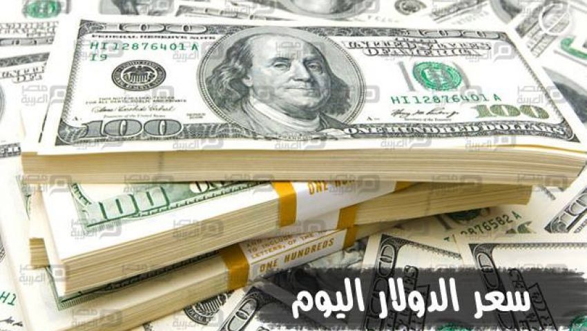 سعر الدولار اليوم في السوق السوداء الأحد 26-2-2017