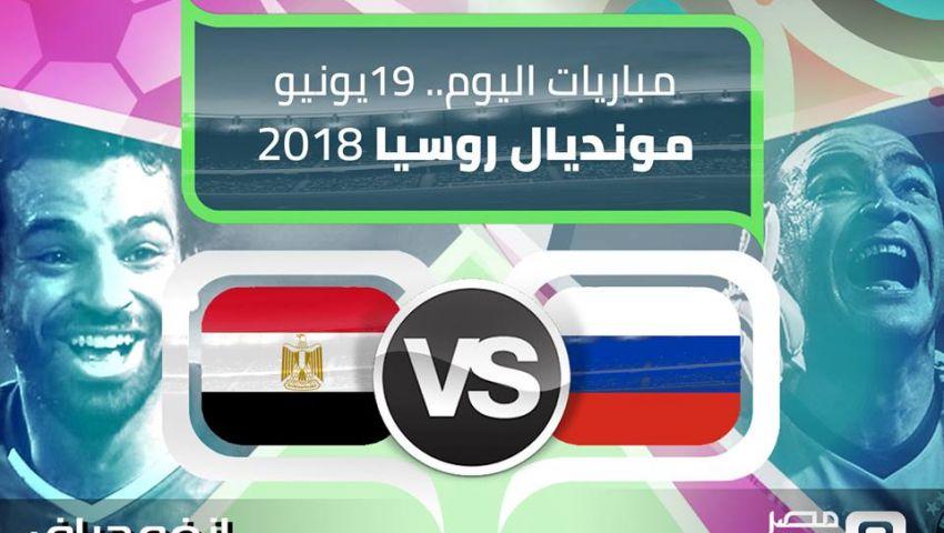إنفوجراف| مباريات اليوم السادس في مونديال روسيا