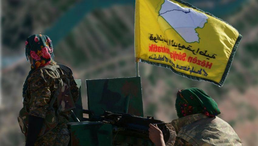 بعد عملية نبع السلام.. «قسد» تجمِّد العمليات ضد داعش
