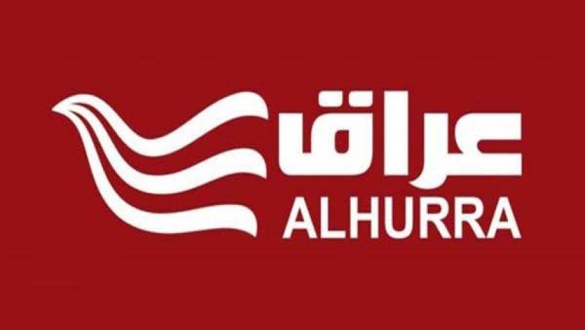 عاصفة عراقية تطال «الحرة».. لماذا أوقفت السلطات بث القناة الأمريكية؟