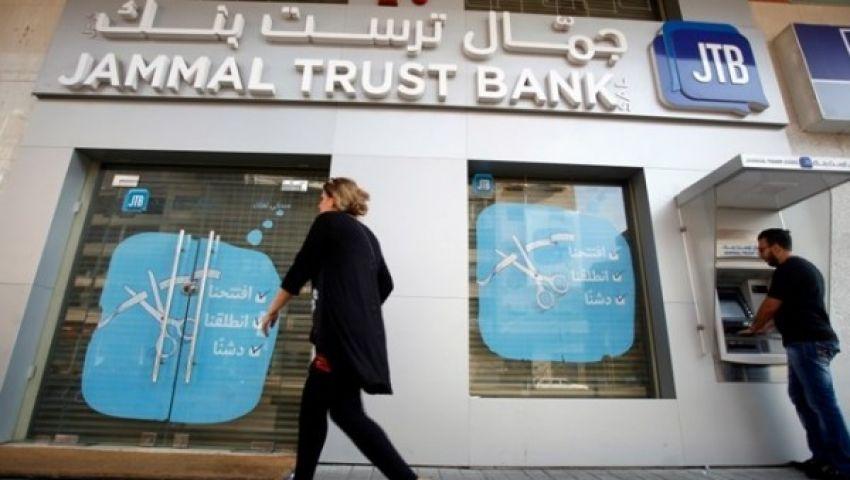 لماذا فرضت واشنطن عقوبات على بنك لبناني  ومدى تأثيرها؟