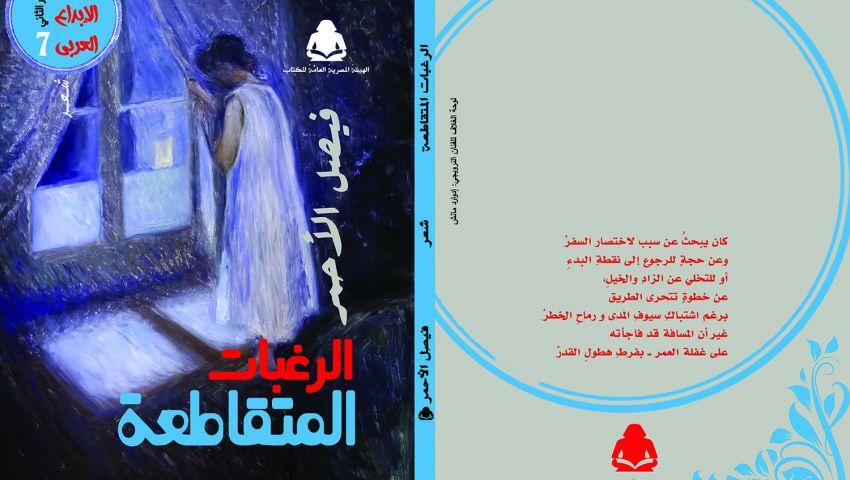 الرغبات المتقاطعة.. جديد سلسلة الإبداع العربي لفيصل الأحمر