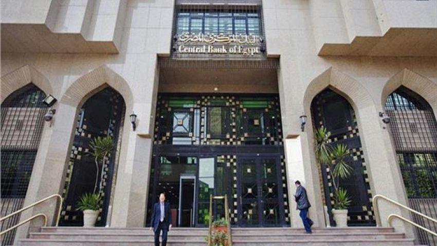 بلومبرج: لهذا السبب.. مصر تثبت أسعار الفائدة