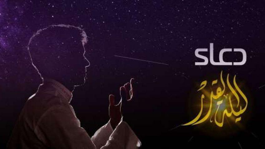 فيديو  لماذا يقول المسلم «اللهم إنك عفو تحب العفو فاعف عنا» في ليلة القدر؟