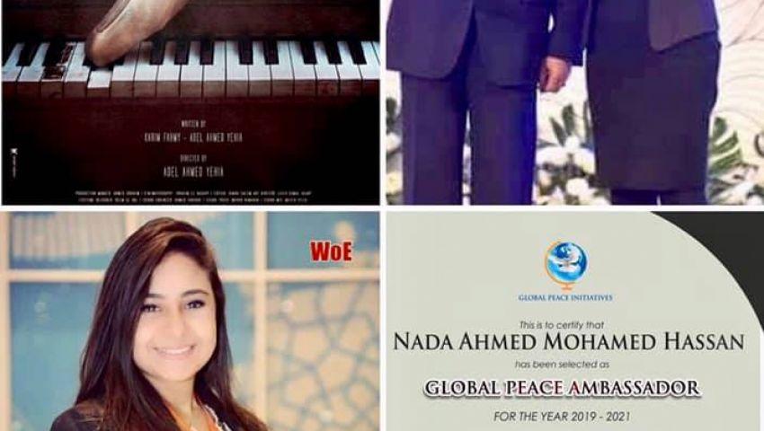 «ندى» تتحدى الإعاقة بإنجازات عالمية.. وتمثل مصر في «السلام العالمي»
