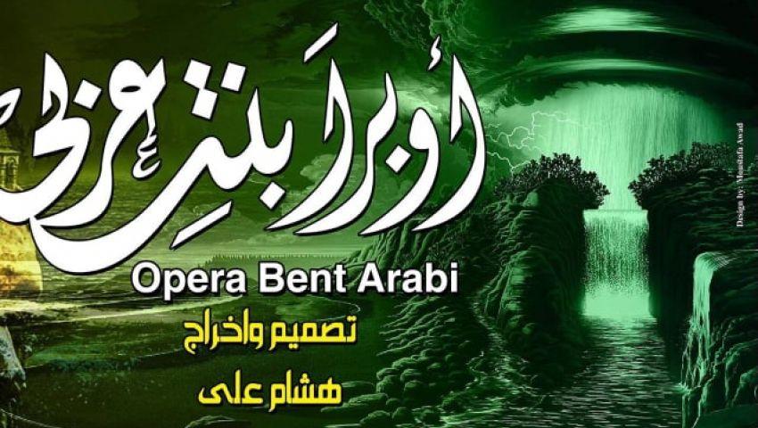 بمشاركة 45 فنان.. «أوبرا بنت عربي» تساند المختلفين على مسرح  السلام