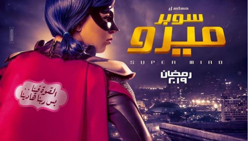 على طريقة الأبطال الخارقين.. إيمي سمير غانم تتصدر بوستر «سوبر ميرو»