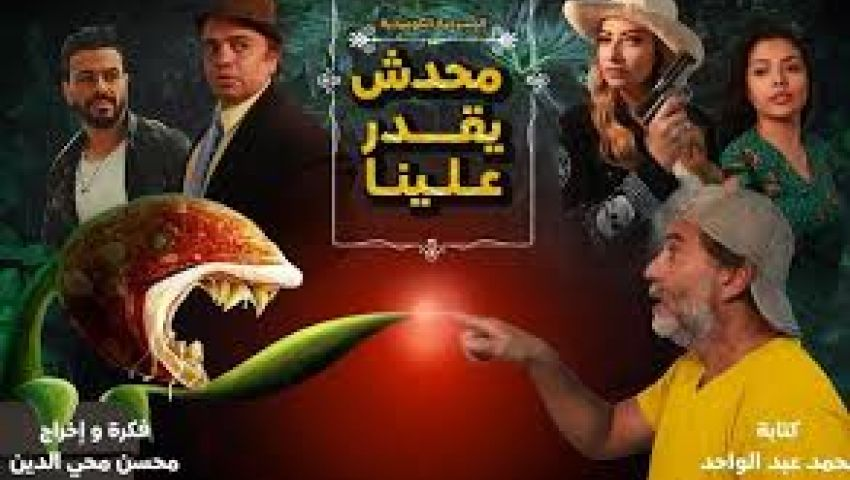 «محدش يقدر علينا» كوميديا استعراضية للفنان محسن محيي الدين