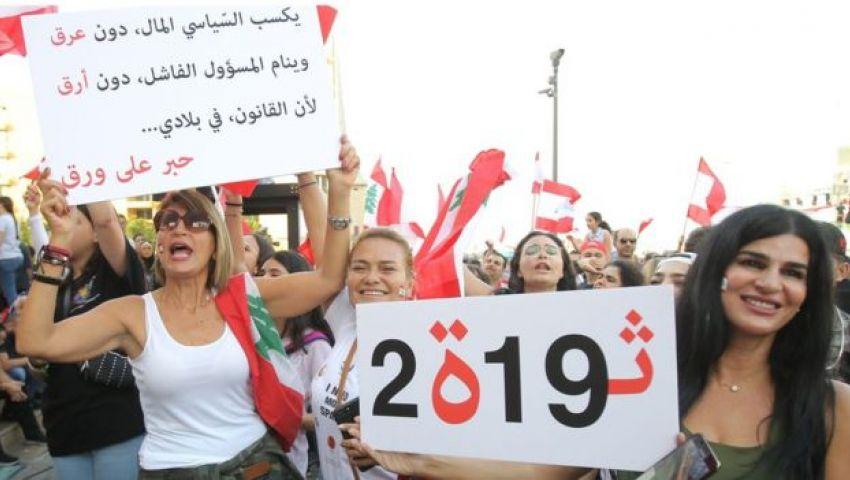 لبنان.. المحتجون يواجهون مؤيدي عون في «أحد الوحدة»